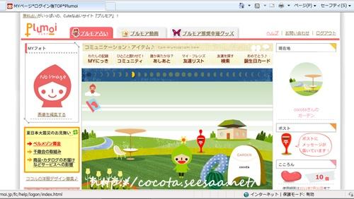 全画面キャプチャ 20110708 85836.bmp.jpg